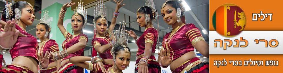 SriLanka-Header5